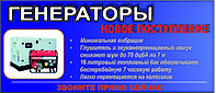 """НОВОЕ ПОСТУПЛЕНИЕ, ОГРОМНЫЙ АССОРТИМЕНТ ГЕНЕРАТОРОВ """"LAUNTOP""""!!!"""