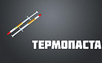 "Термопаста ""Thermal paste for  the CPU heatsink, Grey color (1,5 гр, шприц) M:ZP-151"""