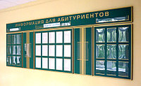 Стенд Астана Информационный