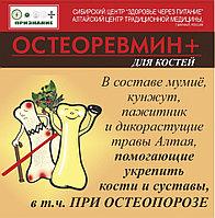 «Остеоревмин» Артриты, артрозы, варикоз, остеопороз,30г(гранулы 0,2г № 150)