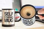 Кружка - мешалка Self stirring mug , фото 5