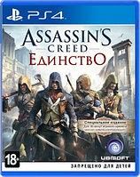 Assassins Creed Единство (на русском языке) игра для PS4