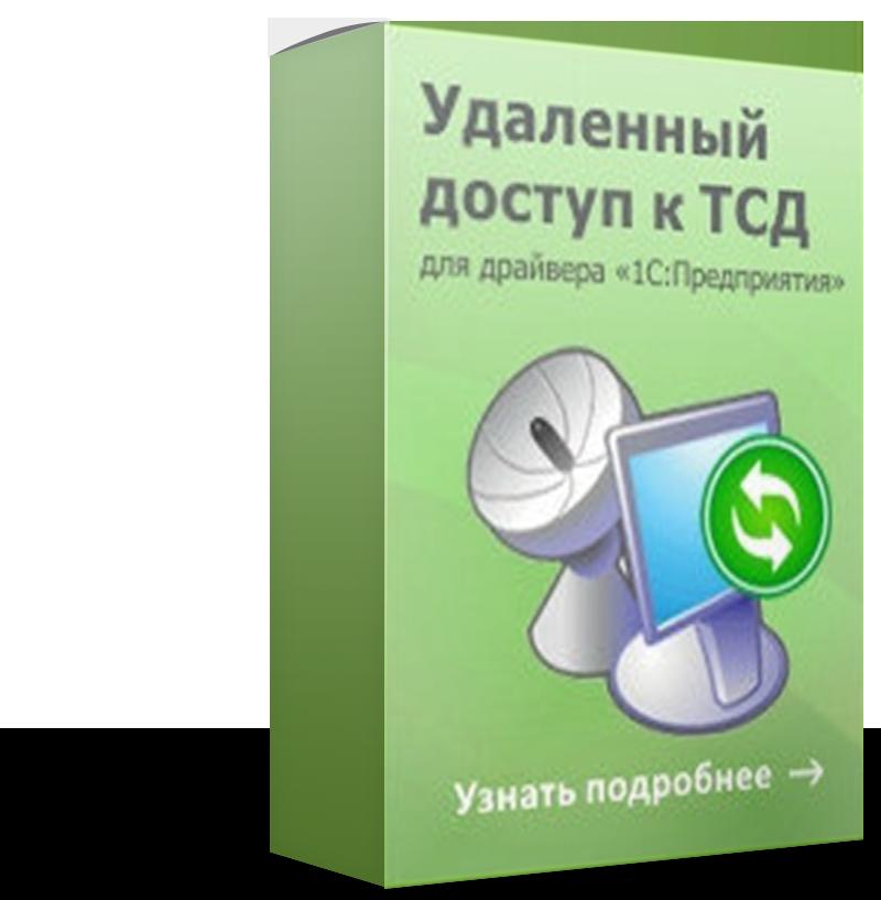 Утилита терминального обмена (для драйвера ТСД, драйвера инвентаризации ОС с помощью ТСД для «1С:Предприятия»)