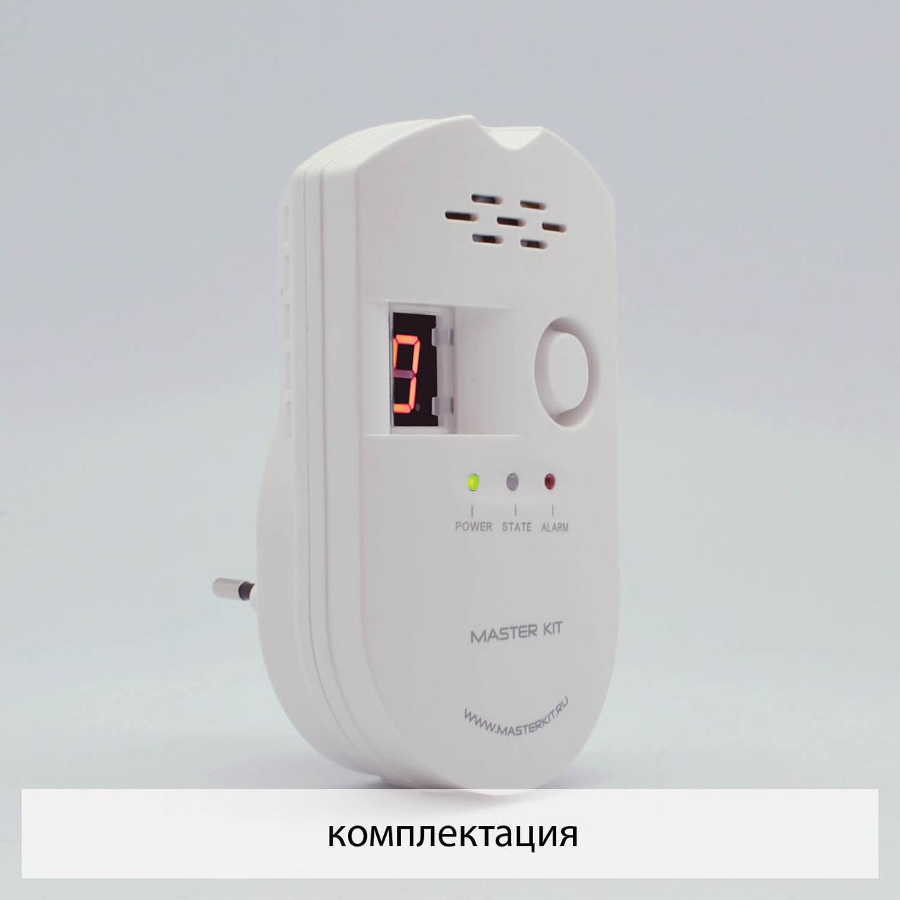 Сигнализатор утечки газа