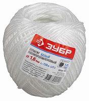 Шпагат ЗУБР полипропиленовый, 1,6 мм х 130 м, 1 ктекс, цвет белый