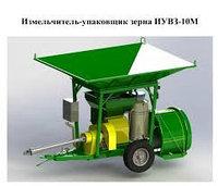 Измельчитель- упаковщик зерна ИУВЗ-10М