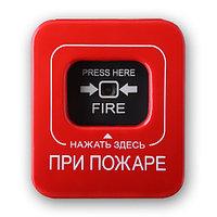 Астра-4511 исп. РК2 извещатель пожарный ручной радиоканальный
