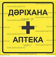 """Тактильная пиктограмма табличка """"Аптека"""", фото 1"""