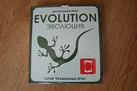 Серия настольных игр Эволюция