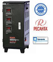 Трехфазный стабилизатор РЕСАНТА 9 кВт АСН-9000/3-ЭМ электромеханический