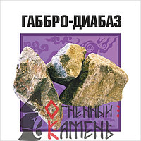 Камни для бань,саун и каминов -Габбро-диабаз (20 кг), коробка, фото 1