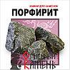 Камни для бань,саун и каминов - Порфирит