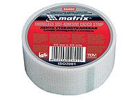 (89002) Серпянка самоклеящаяся, 50 мм х 45м// MATRIX