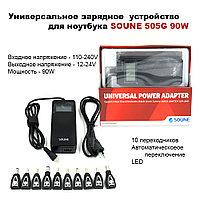 Универсальное зарядное устройство для ноутбуков LCD SOUNE 505G 90W (автомат)  10-переходников, автоматическая