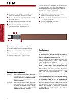 Саморегулирующийся нагревательный кабель НТМ2-ВТ