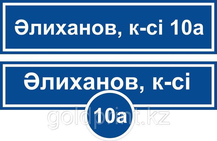 Адресные, домовые таблички, фото 2