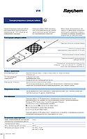 Саморегулирующийся нагревательный кабель QTVR