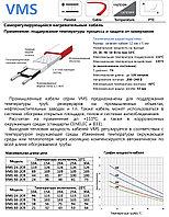 Саморегулирующийся нагревательный кабель VMS 40-2CT, 40 Вт/м