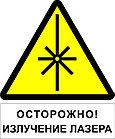 """Знак """"Опасно. Лазерное излучение"""", фото 2"""