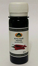 Красный перец, масляный экстракт, 50мл