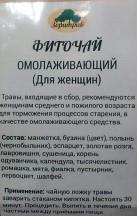 Фиточай Омолаживающий(Для женщин), 90гр