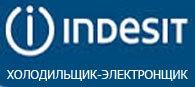 Ремонт холодильников Indesit Индезит