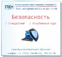 """Курс """"Компьютерная и сетевая безопасность"""""""