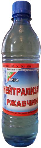 НЕЙТРАЛИЗАТОР РЖАВЧИНЫ 0,5л