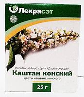 Каштан конский, цветы, 25 г