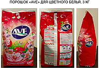 Порошок AVE COLOR