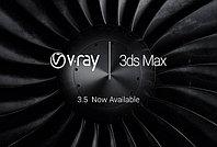Вебинар V-Ray 3.5 для Autodesk 3ds Max