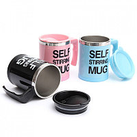 Термокружка -миксер  SELF STIRRING MUG (новая серия), Алматы