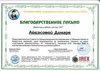 Курсы повышения квалификации в Алматы, обучение персонала.