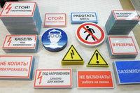 Таблички по промышленной безопасности