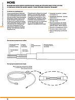 Секция нагревательная кабельная 20НСКБ2-0310-040, 620Вт