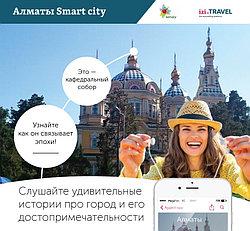 Производство аудиогидов для городов и музеев