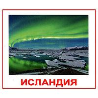 Карточки Домана Вундеркинд с пелёнок МИНИ-40. Страны