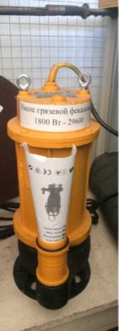 Насос глубинный фекальный 1800 Вт/2500 Вт