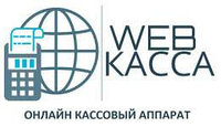ККМ WEB KASSA (Кассовый аппарат ОНЛАЙН)