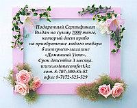 Подарок для женщины - ПОДАРОЧНЫЙ СЕРТИФИКАТ на 7000 тенге