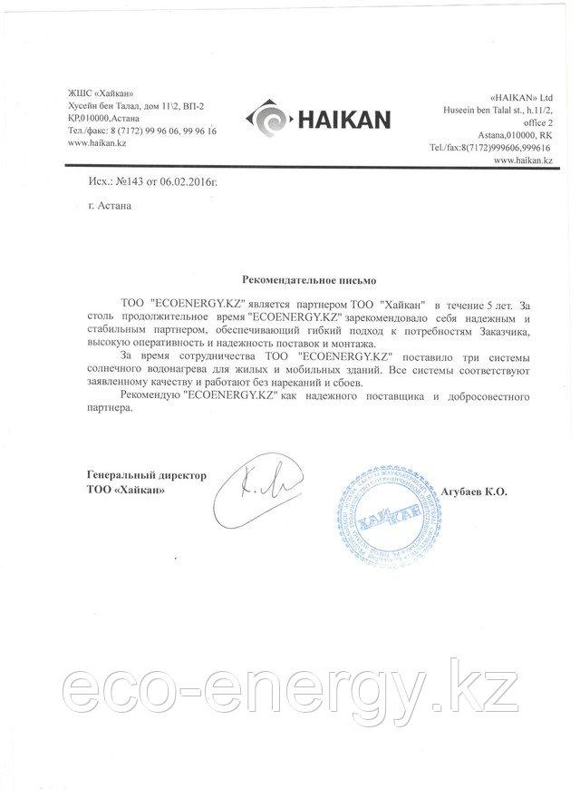 Компания HAIKAN