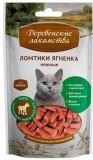 Деревенские лакомства для кошек Нежные ломтики ягненка 45гр.