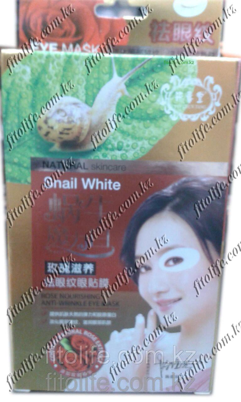 Увлажняющая маска для кожи вокруг глаз Snail White,роза