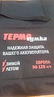 Термосумка для аккумулятора, Европа, 90 -120 а/ч