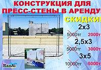 Прессстена свадьбу в Алматы