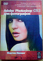 Adobe Photoshop CS3 для фотографов