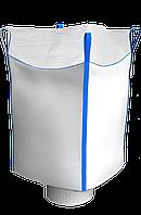 Формостабильный Биг-Бэг с верхней сборкой и нижним люком