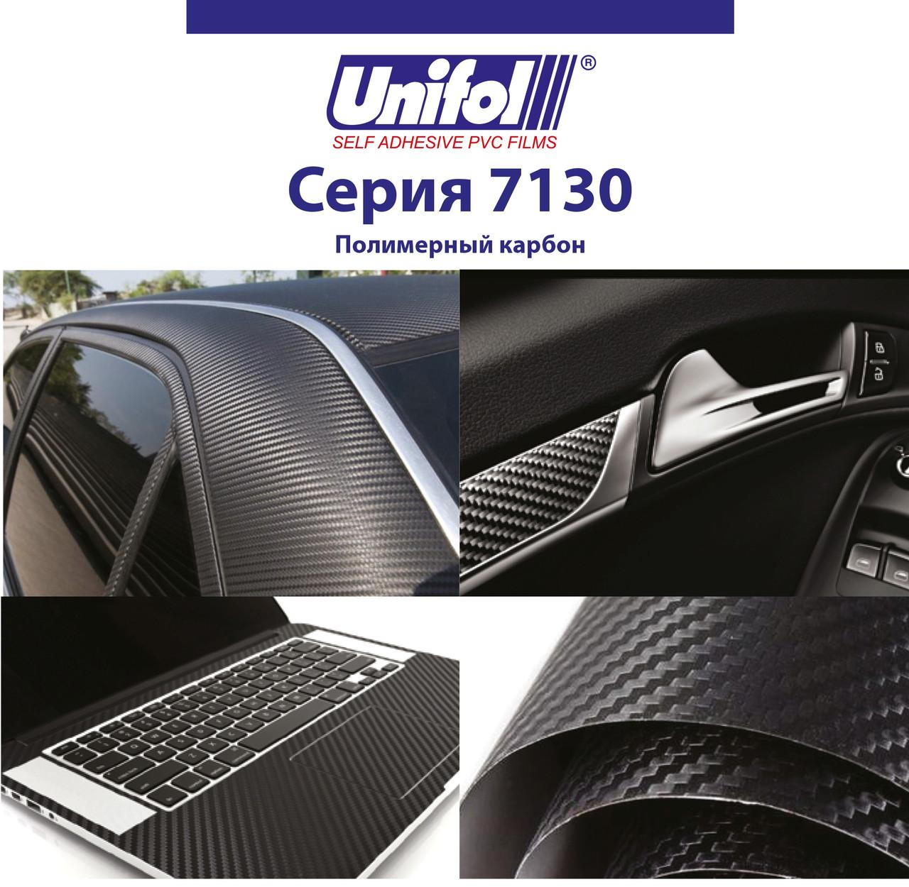 Полимерный карбон Unifol 7130