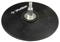 """Тарелка опорная ЗУБР """"МАСТЕР"""" резиновая для дрели под круг фибровый, d 115 мм, шпилька d 8 мм"""