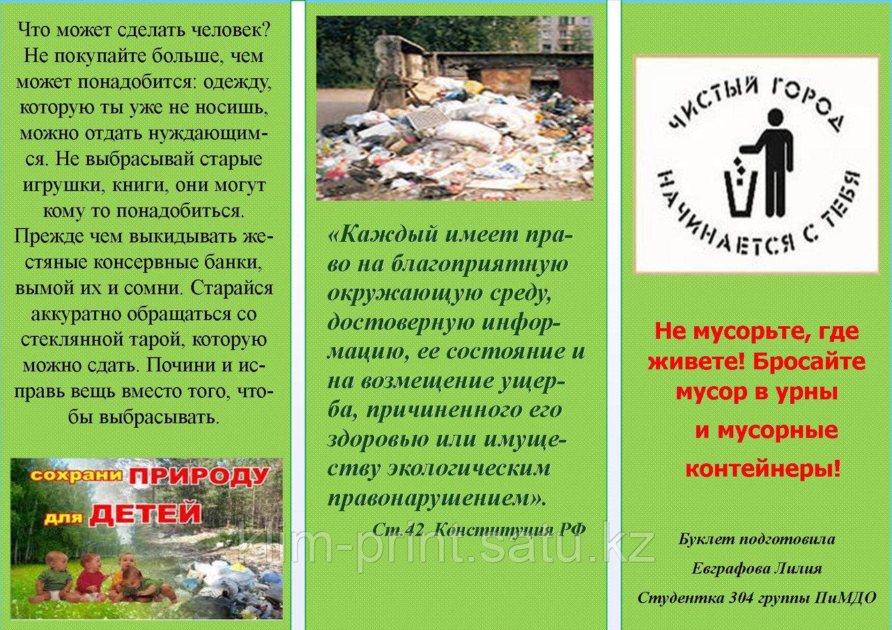 Буклеты в  Алматы
